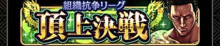 頂上決戦のバナー画像.jpg