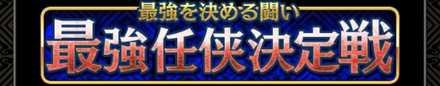 最強任侠決定戦のバナー画像.jpg