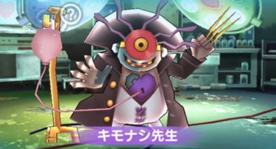 ぷにぷにのキモナシ先生