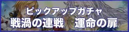 戦渦の連戦〜運命の扉〜のバナー
