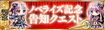 ノベライズ記念クエストバナー.jpg