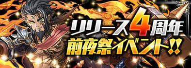 「リリース4周年」前夜祭イベントのバナー