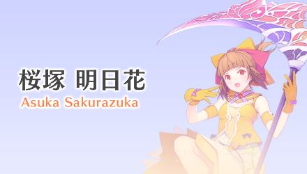 桜塚明日花