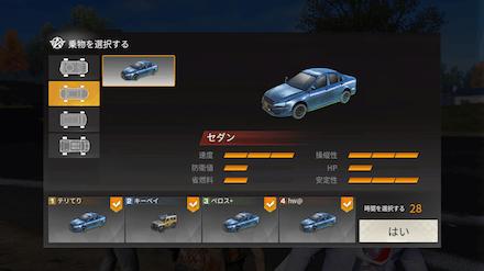 車選択 画像