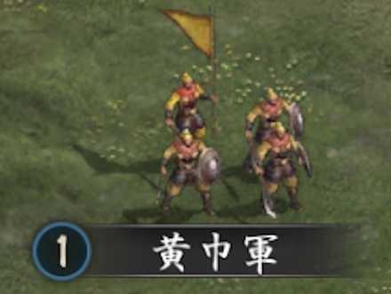 レベル1黄巾軍バナー.jpg