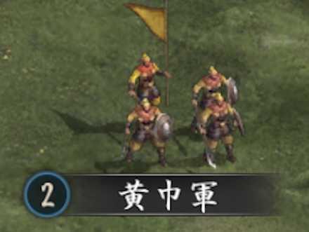 レベル2黄巾軍バナー.jpg