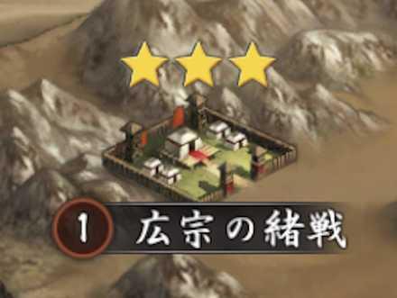 精鋭戦場 広宗の緒戦.jpg