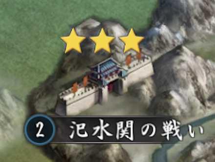 普通戦場 汜水関の戦い.jpg