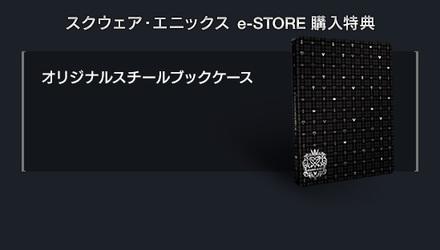 KH3 Square Enix Online Store Bonus