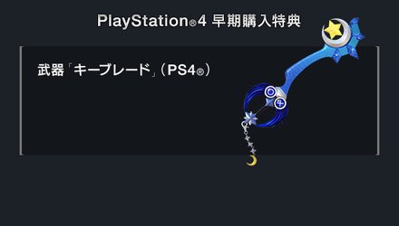 KH3 Console Download Bonus - Midnight Blue Keyblade