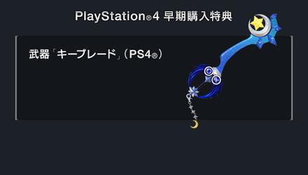 キングダムハーツ3のPS4限定のキーブレードの画像