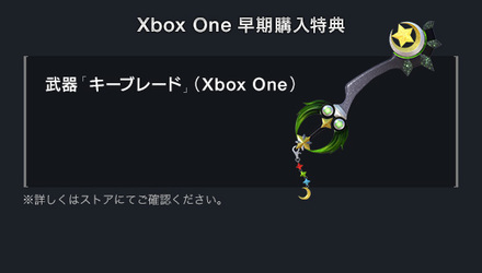 KH3 Xbox One Download Bonus - Phantom Green