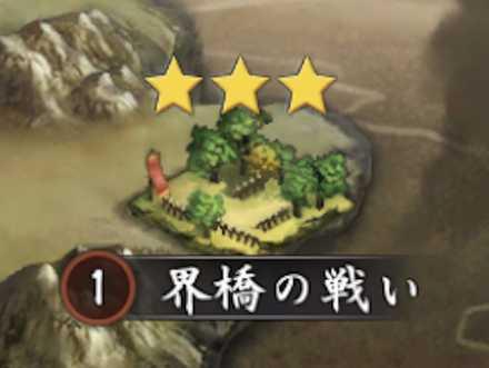 精鋭戦場 界橋の戦い.jpg