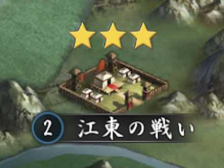 普通戦場 江東の戦い.jpg