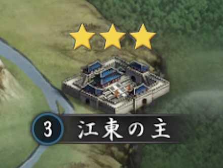普通戦場 江東の主.jpg