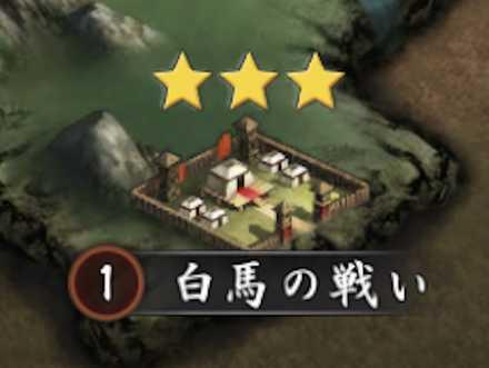 精鋭戦場 白馬の戦い.jpg