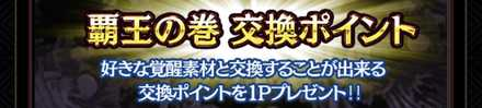 7覚醒の褒美の画像.jpg
