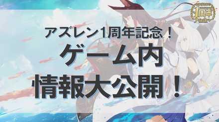 ゲーム内情報公開の画像.jpg