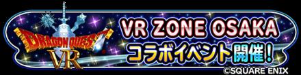 ドラクエVRコラボイベント VR ZONE OSAKAバナー