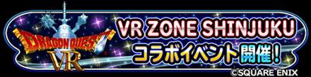 ドラクエVRコラボイベント VR ZONE SHINJUKUバナー