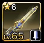 星剣ファルタリタの画像
