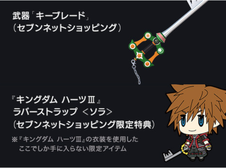 KH3 Seven Net Bonus - Dawn Til Dusk Keyblade