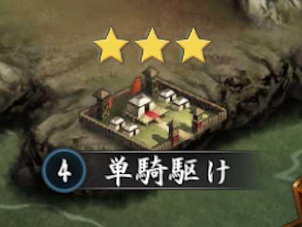 普通戦場 単騎駆け.jpg
