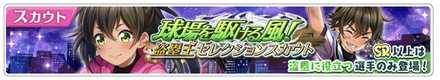 盗塁王セレクションスカウト.jpg