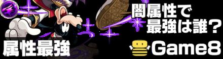 星5最強ランキング闇属性