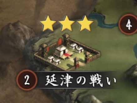 精鋭戦場 延津の戦い.jpg