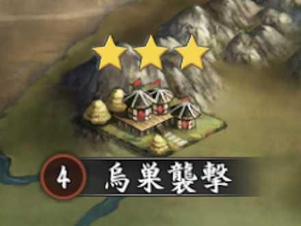 精鋭戦場 烏巣襲撃.jpg
