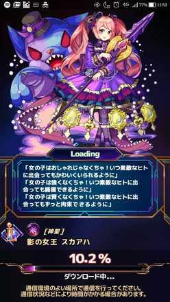 追加DLの画像