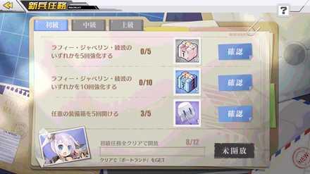 新兵任務.jpg