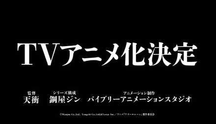 アニメ化.jpg