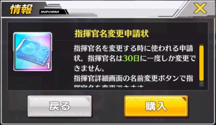 指揮官名変更申請状の画像