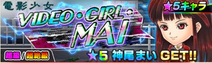 VIDEO・GIRL・MAI