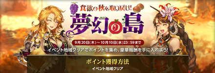 夢幻の島イベント.jpg