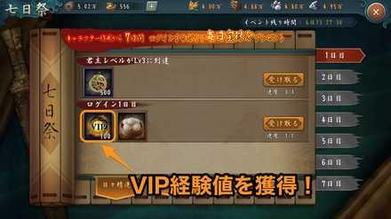 VIP経験値獲得.jpg