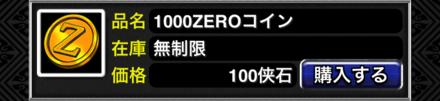 ZEROコインの購入の画像