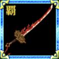 迦具土【黄泉焔】の画像