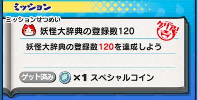 ぷにぷにのミッション画面