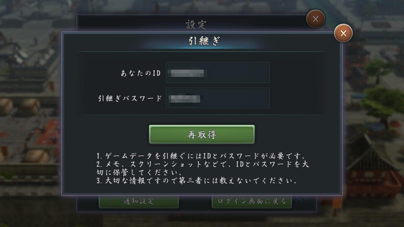 引き継ぎ発行.jpg