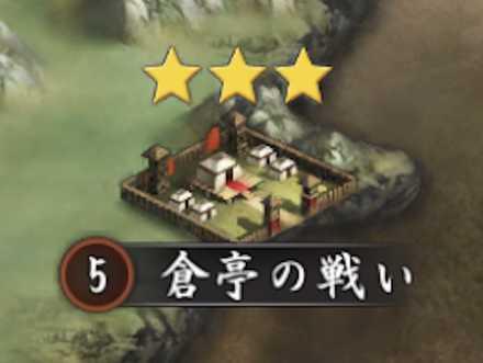 精鋭戦場 倉亭の戦い.jpg