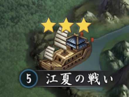 普通戦場 江夏の戦い.jpg