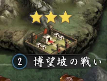 普通戦場 博望坡の戦い.jpg