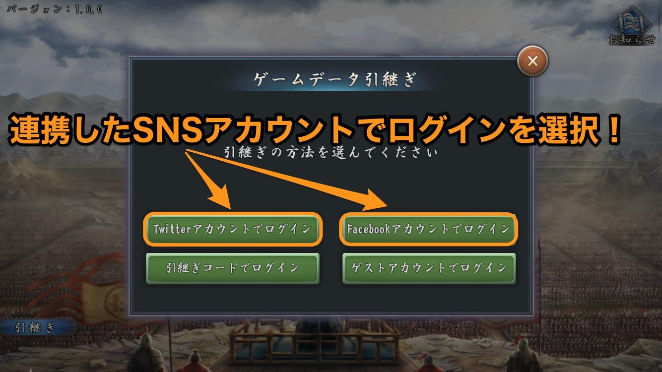 SNSアカウントでログイン.jpg