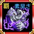 絶虎の指輪【疾】の画像
