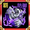 絶虎の指輪【盾】の画像