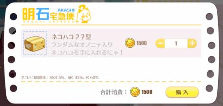 ネコハコの購入画面.png