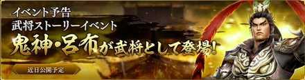 武将ストーリーイベントバナー.jpg